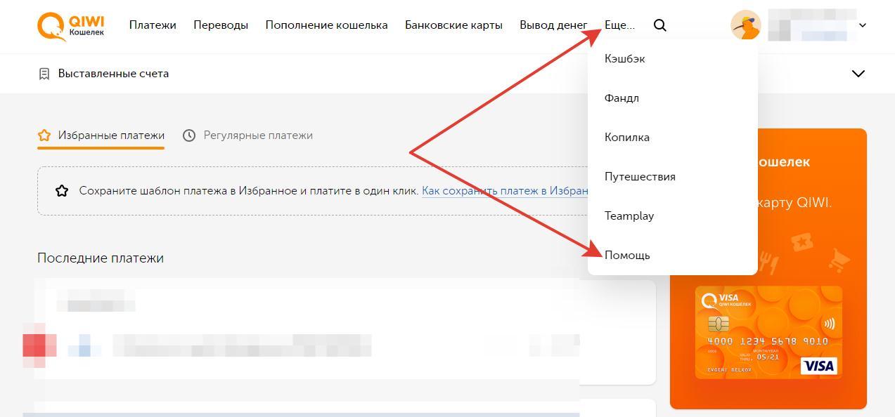 sluzhba_podderzhki.jpg
